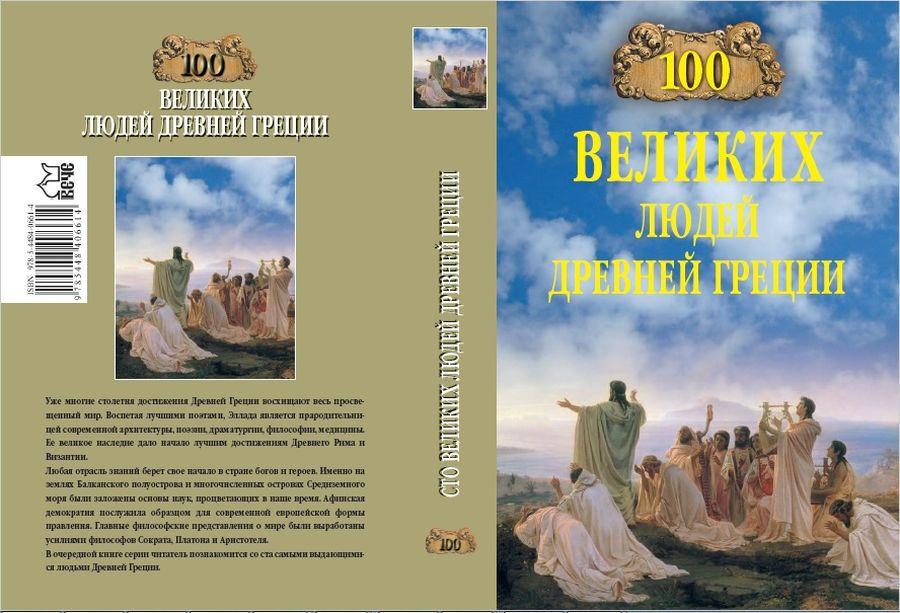 С. Н. Чернявский 100 великих людей Древней Греции чернявский с 100 великих людей древнего рима
