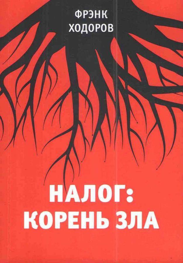 Фрэнк Ходоров. Налог. Корень зла