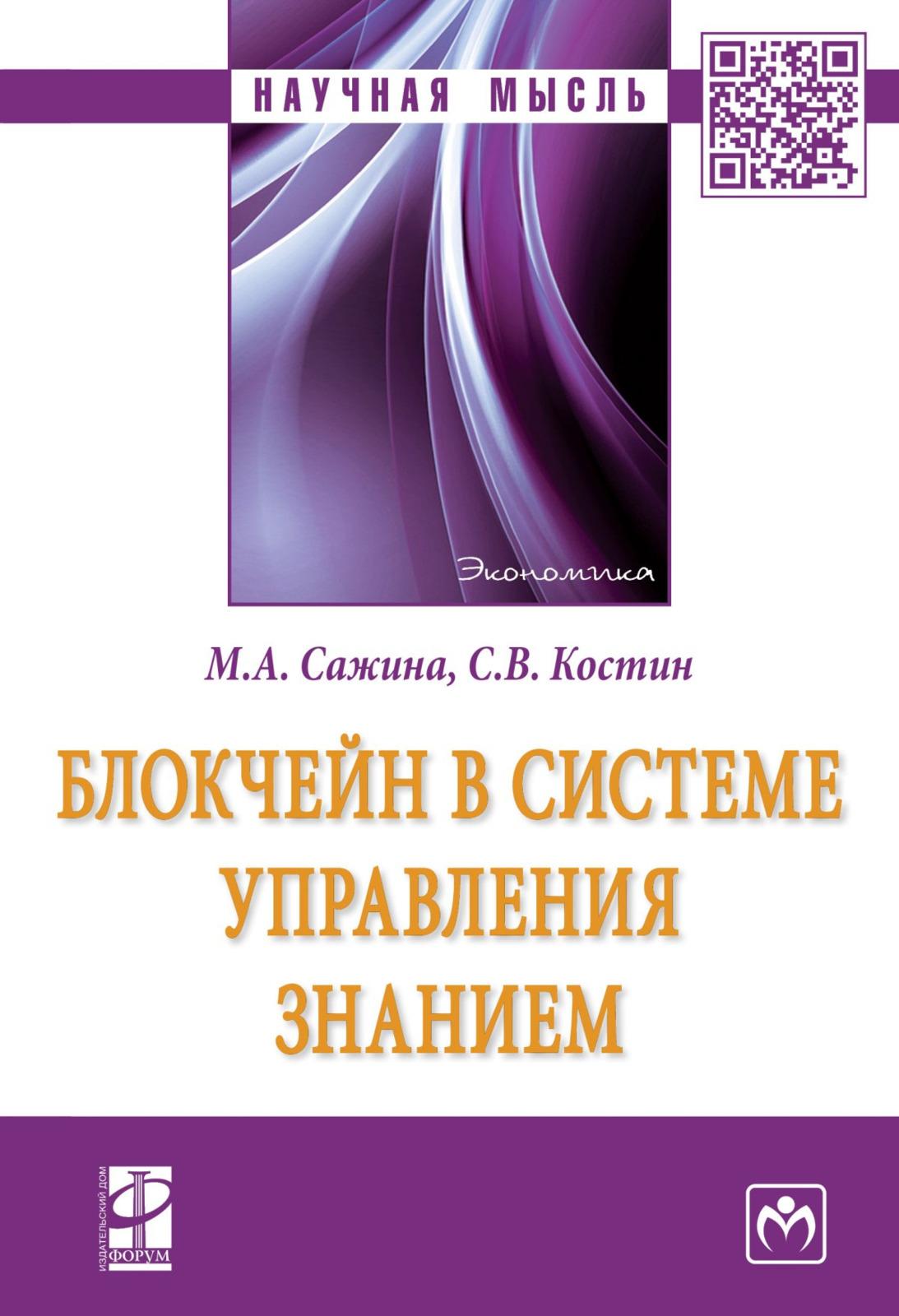 М. А. Сажина,С. В. Костин Блокчейн в системе управления знанием цена и фото