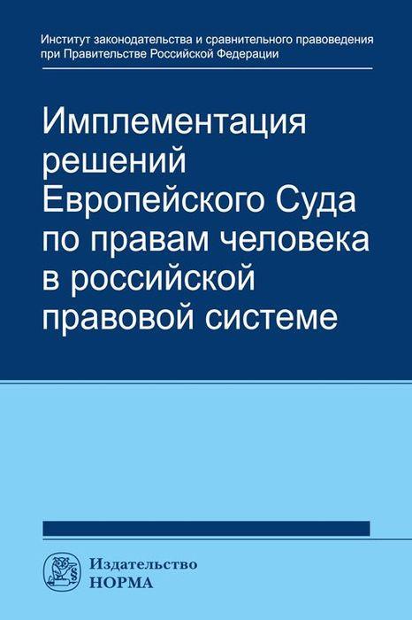 Анатолий Капустин,Талия Хабриева Имплементация решений Европейского Суда по правам человека в российской правовой системе