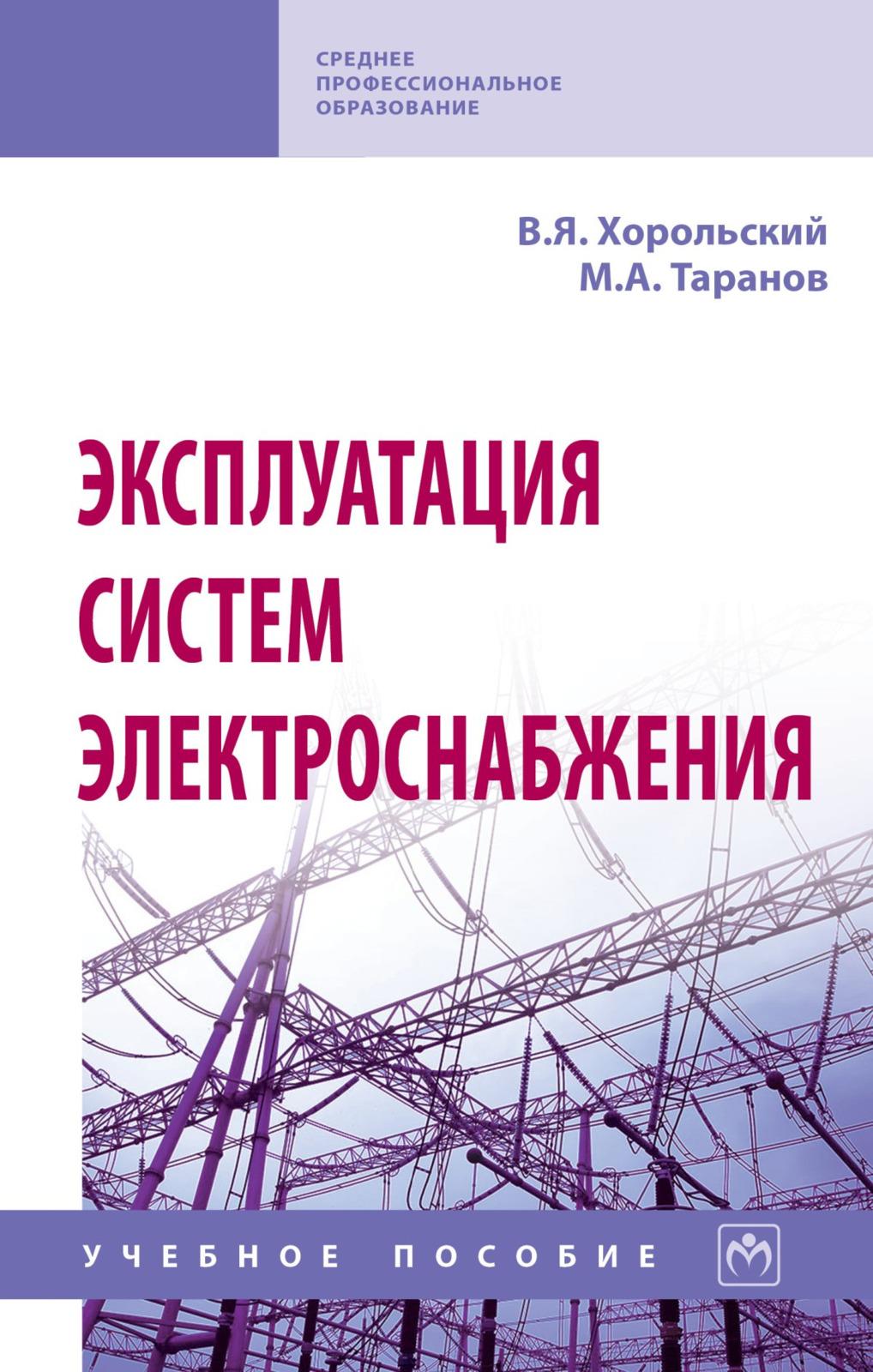 Эксплуатация систем электроснабжения | Таранов Михаил Алексеевич, Хорольский Владимир Яковлевич