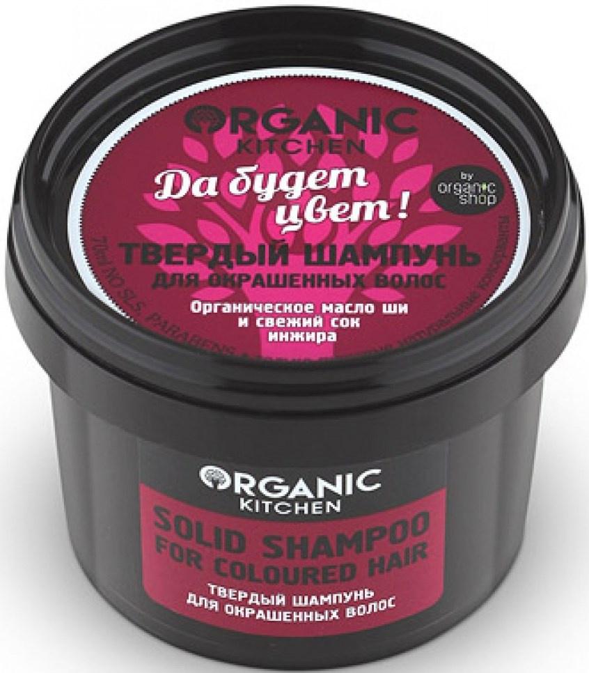 Organic shop /Шампунь твердый д/окраш.  волос