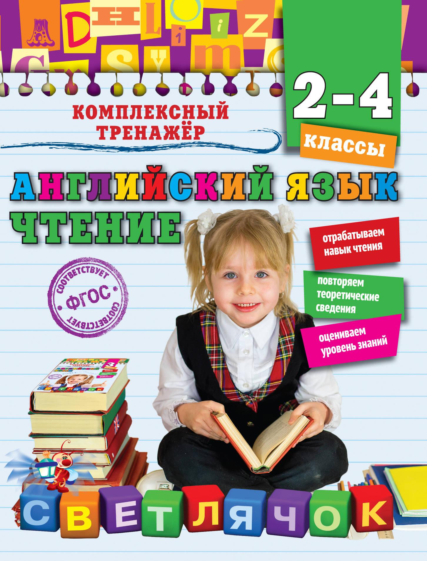 М. А. Хацкевич Английский язык. 2-4 классы. Чтение