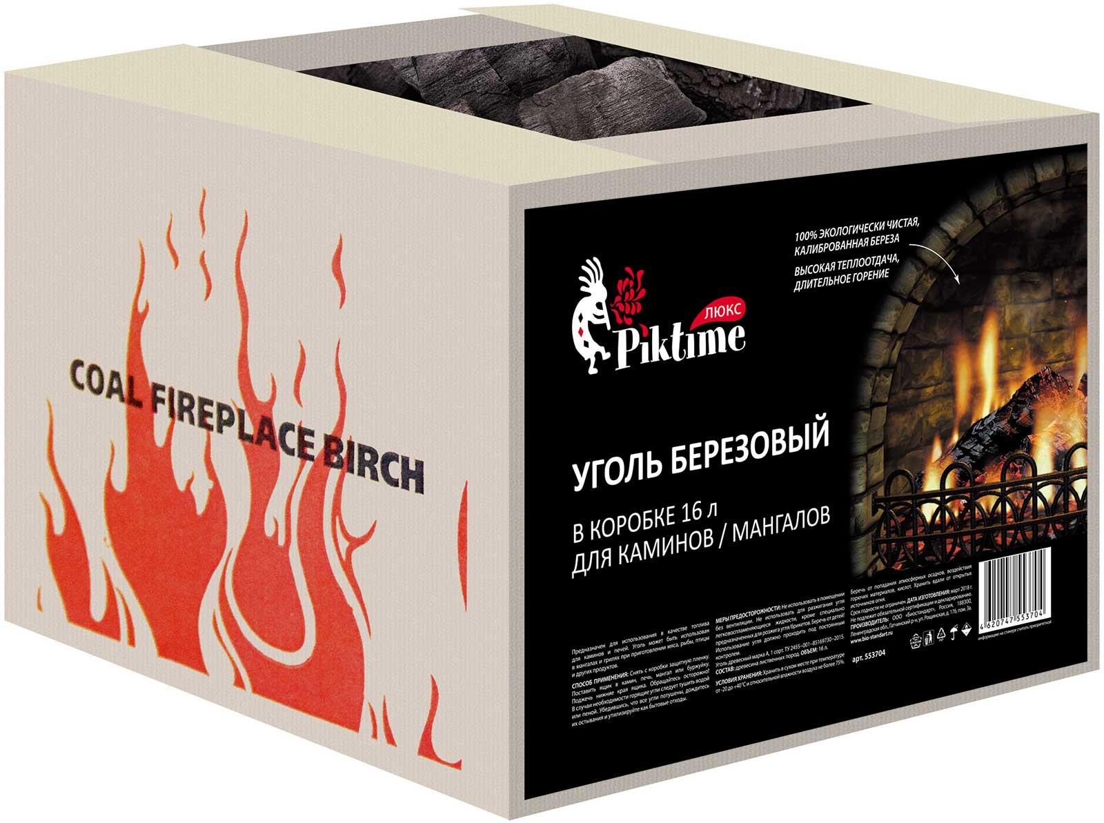 Уголь березовый Piktime ЛЮКС в коробке 16л для каминов/мангалов уголь piktime 553612