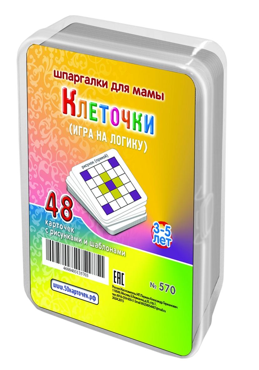 Настольная игра Шпаргалки для мамы Клеточки 3-5 лет для детей в дорогу обучающая развивающая игра