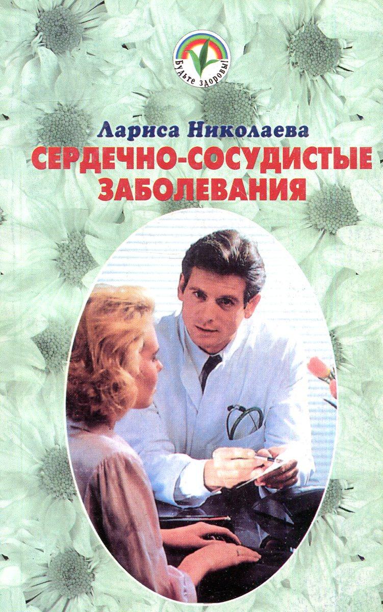 Лариса Николаева Сердечно-сосудистые заболевания аурика луковкина золотой ус и сердечно сосудистые заболевания
