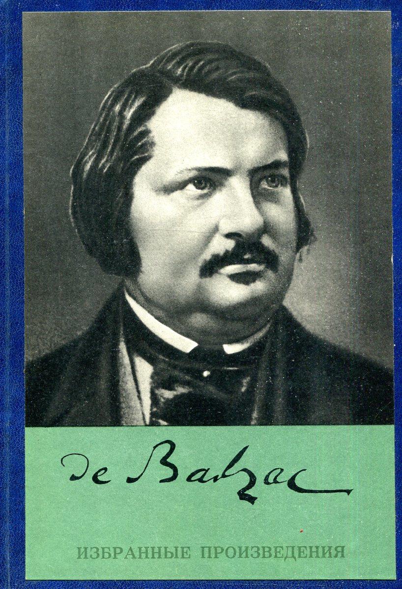 О. Бальзак. О. Бальзак. Избранные произведения