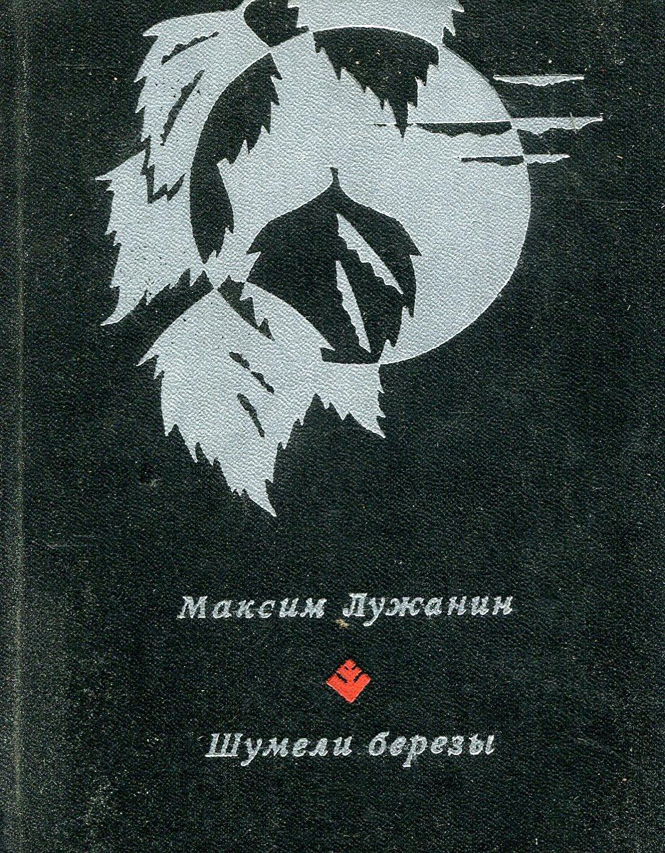Максим Лужанин Шумели березы художественная литература шекспир
