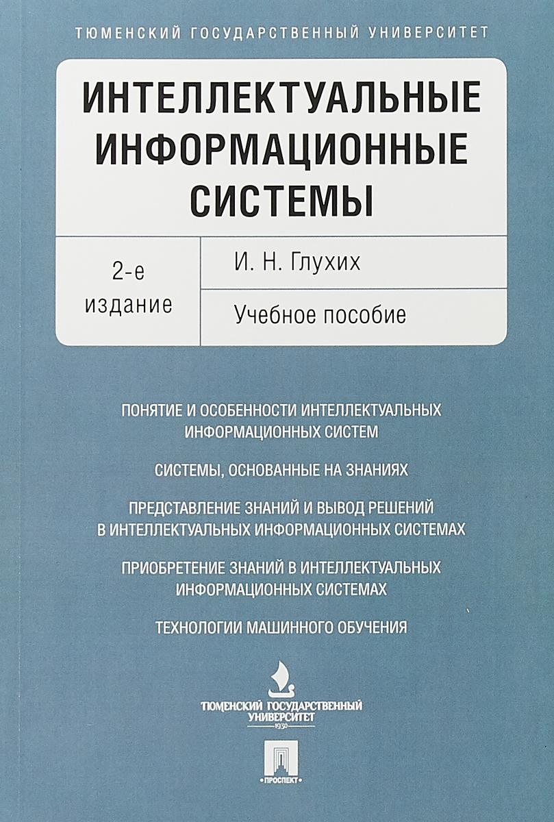 И. Н. Глухих Интеллектуальные информационные системы. Учебное пособие