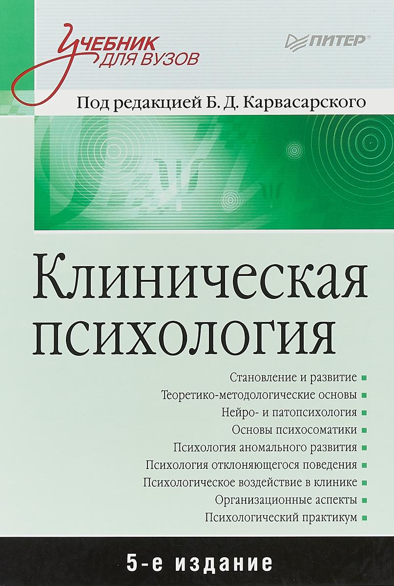 Б. Д. Карвасарский, А. П. Бизюк, Н. Н. Володин Клиническая психология. Учебник