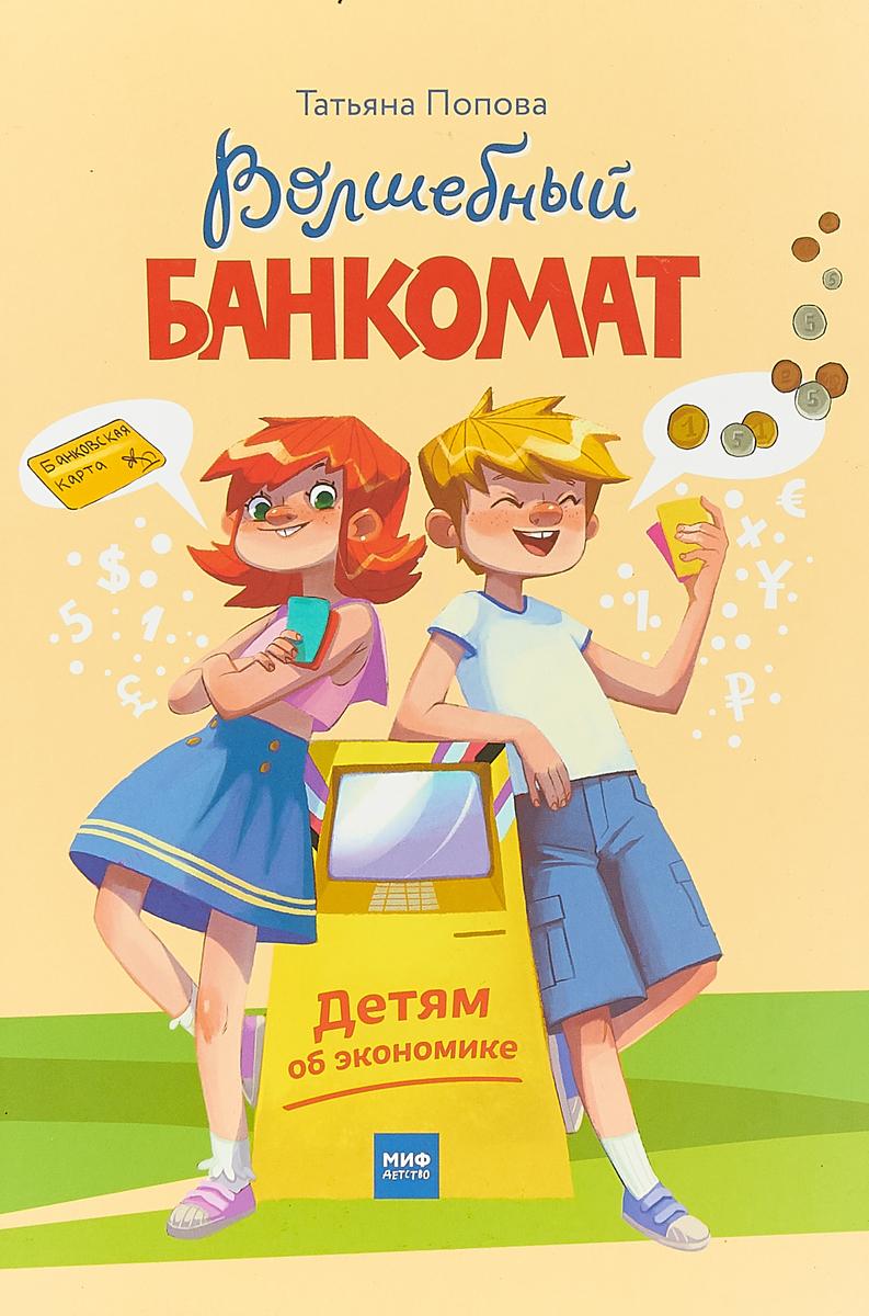 Т. Попова Волшебный банкомат. Детям об экономике