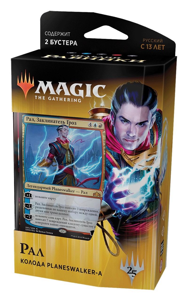 Колода Magic The Gathering Planeswalker'а Рал, 60 карт + 2 бустера magic the gathering базовый выпуск 2019 – колода planeswalker ов
