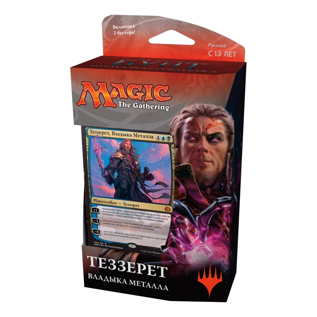 Колода Magic The Gathering Planeswalker'а Теззерет на русском, 60 карт + 2 бустера цена