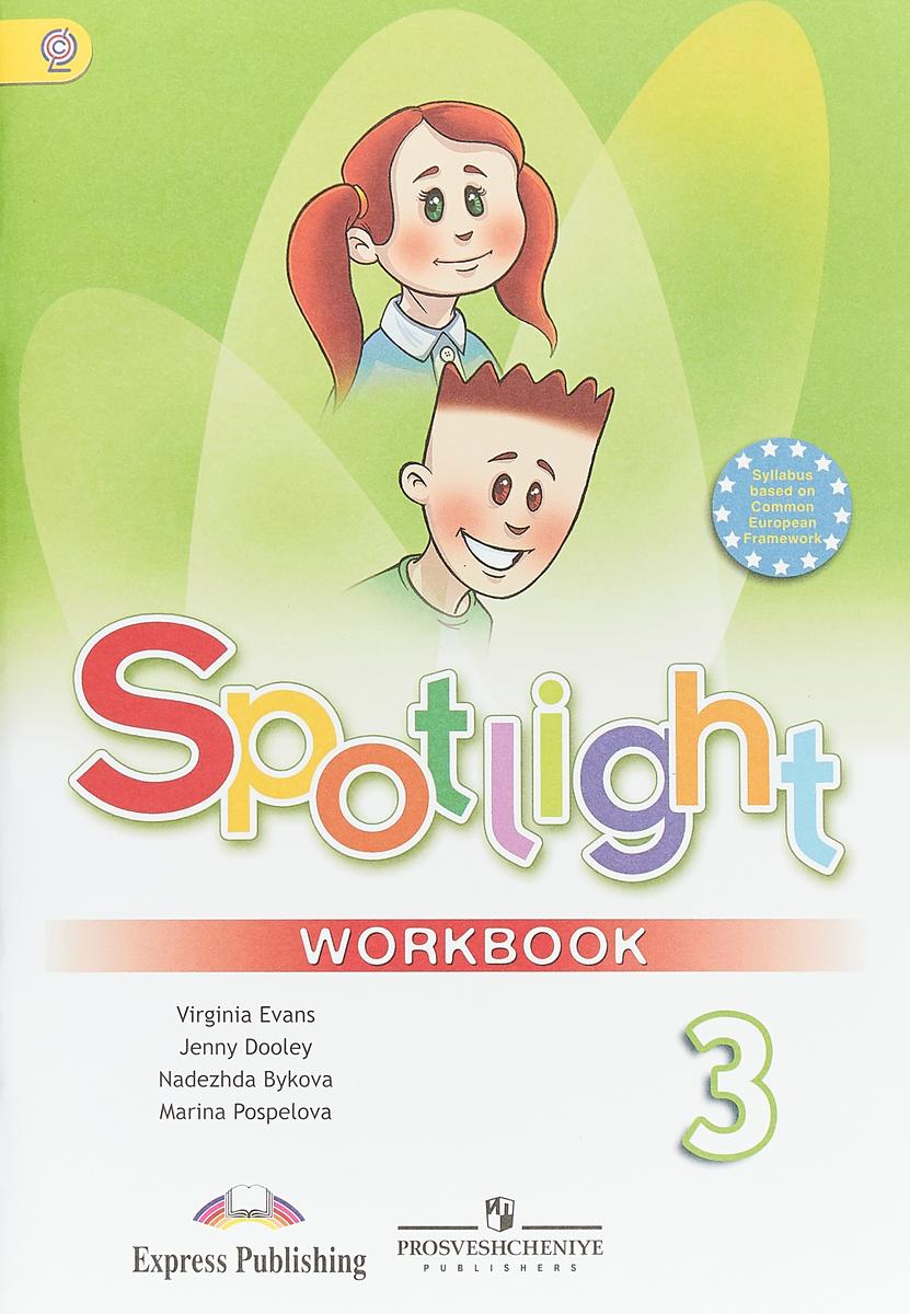 Spotlight 3: Workbook / Английский язык. 3 класс. Рабочая тетрадь, Н. И. Быкова, Д. Дули, В. Эванс, М. Д. Поспелова