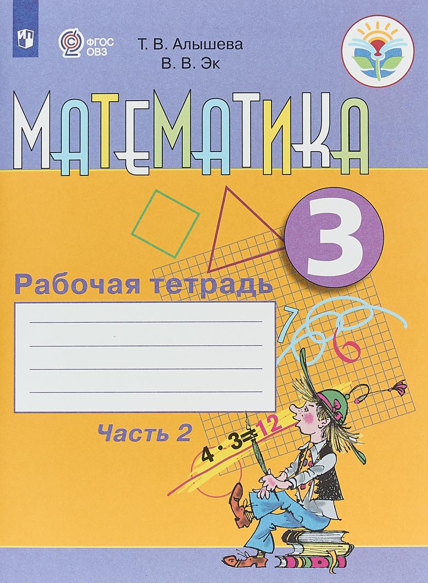 Т. В. Алышева, В. В. Эк Математика. 3 класс. Рабочая тетрадь. В 2 частях. Часть 2
