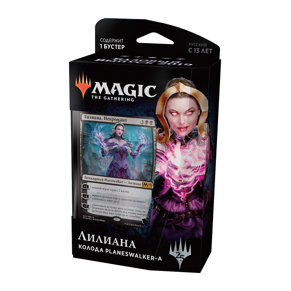Колода Magic The Gathering Planeswalker'а Лилиана, Некромант на русском, 60 карт + 1 бустер цена