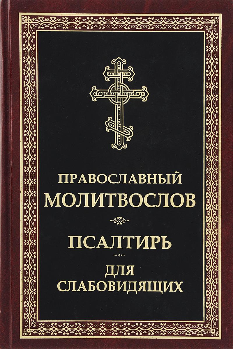 Православный молитвослов и псалтирь для слабовидящих отсутствует православный молитвослов псалтирь