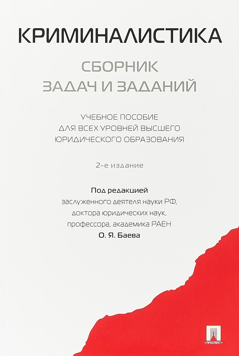 М. О. Баев, О. Я. Баев, В. В. Горский Криминалистика. Сборник задач и заданий. Учебное пособие