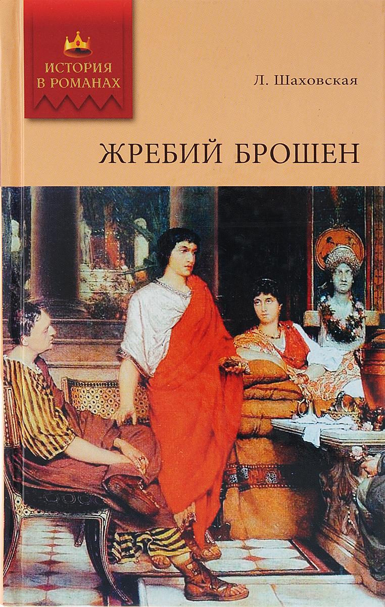 Шаховская Л. Жребий брошен