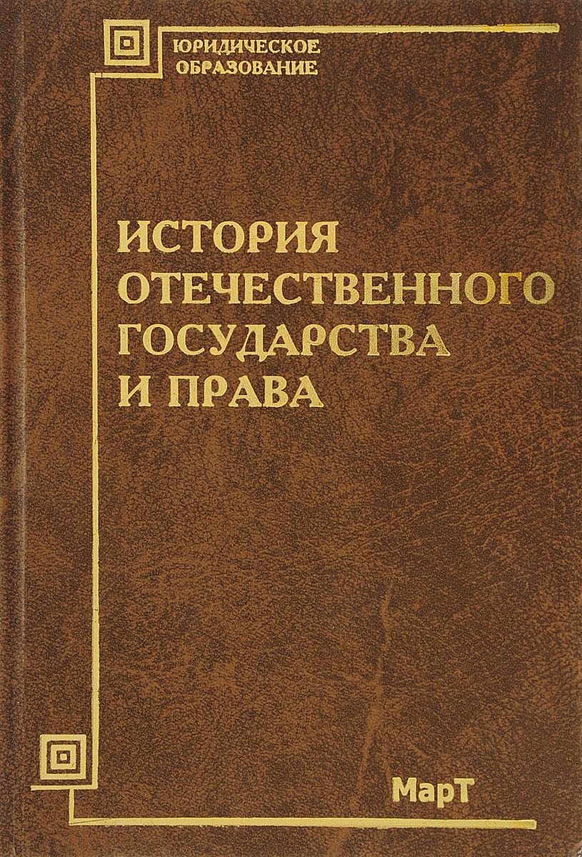 Цечоев В.К., Власов В.И. История отечественного государства и права: Учебное пособие для вузов