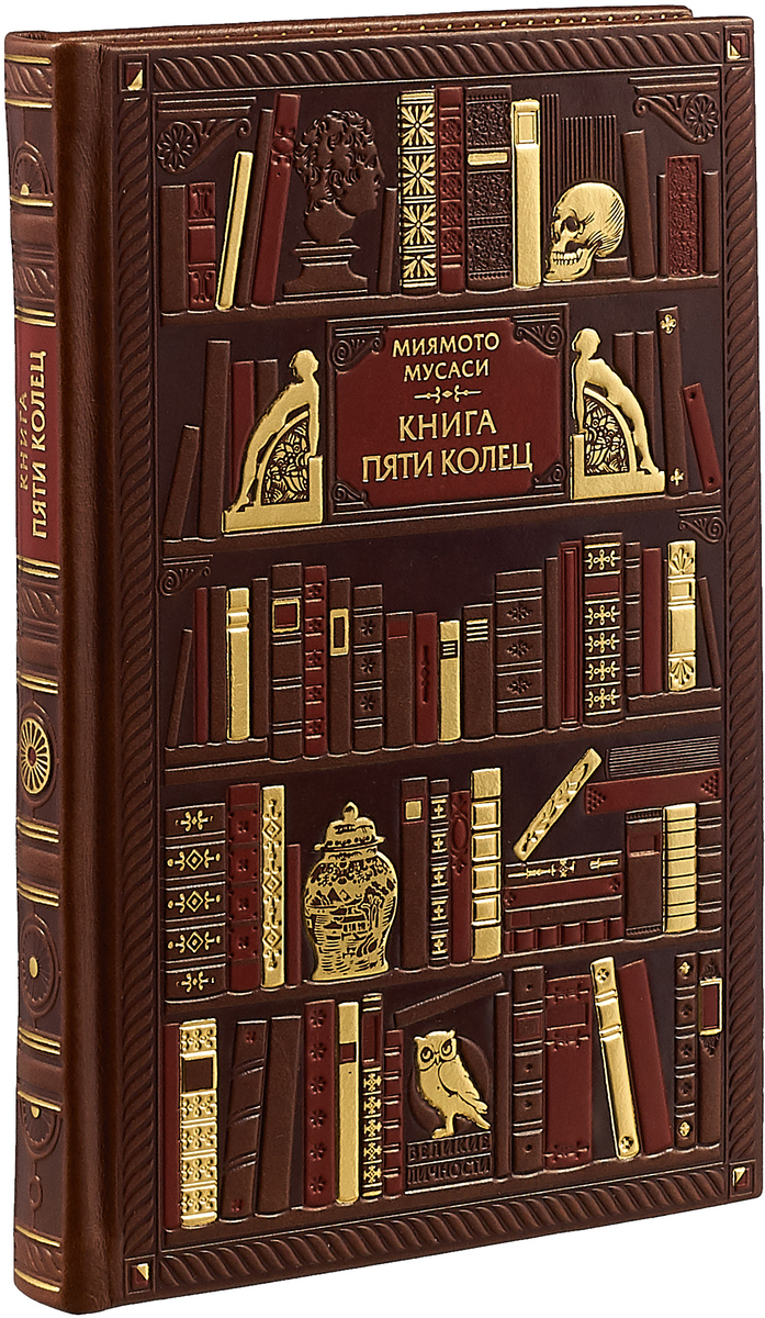 Миямото Мусаси Миямото. Книга Пяти Колец (эксклюзивное подарочное издание)