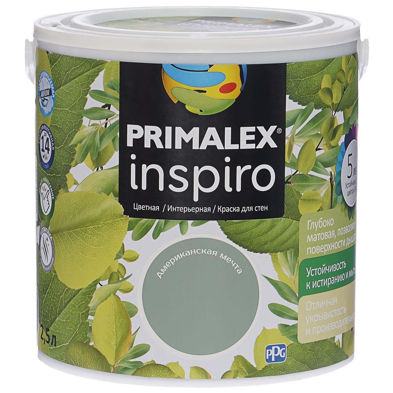 цена Краска PPG Primalex Inspiro Американская Мечта 2,5л, 420191 онлайн в 2017 году