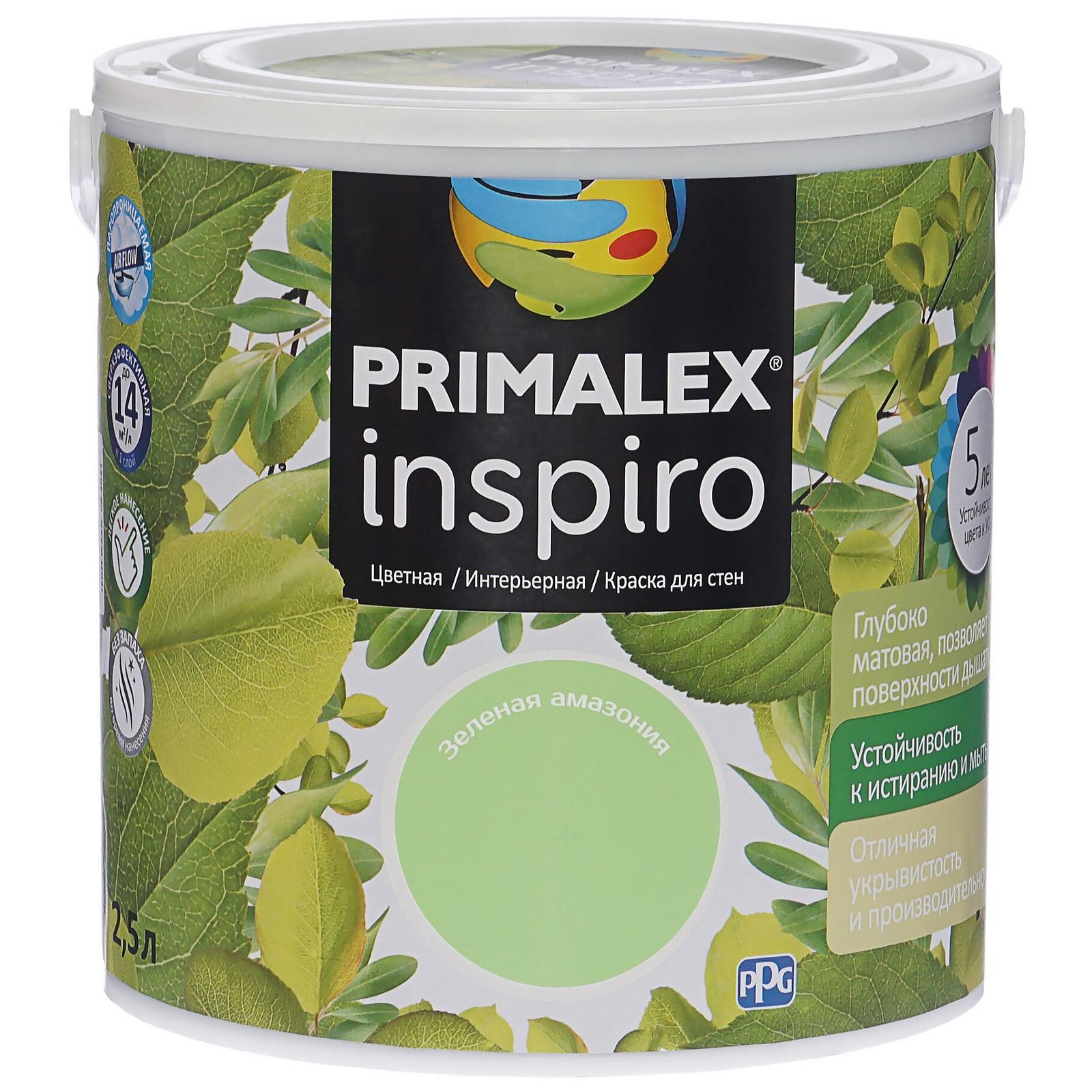 Краска PPG Primalex Inspiro Зеленая Амазония 2,5л, 420159 амазония