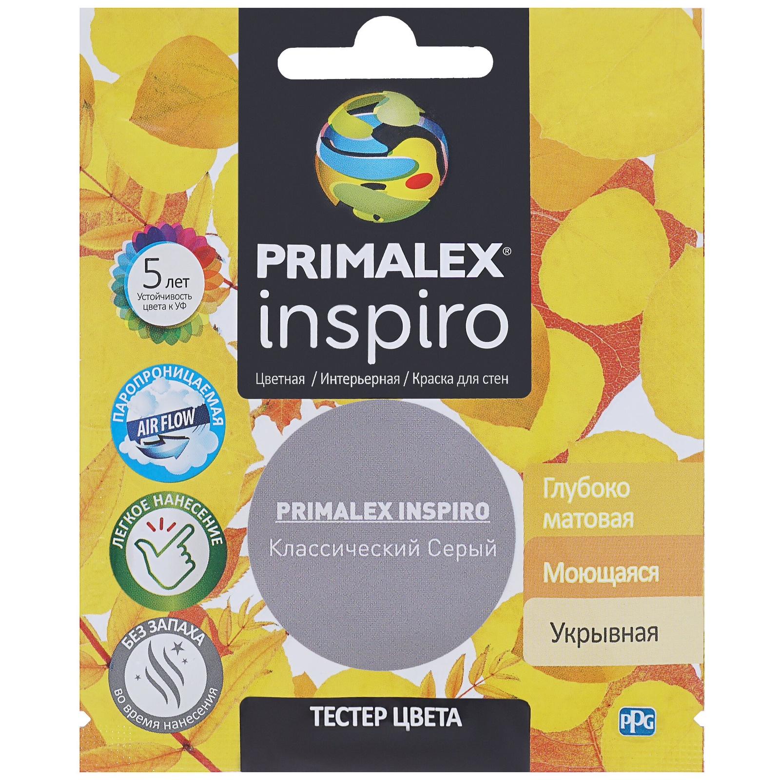 Краска PPG Primalex Inspiro Классический Серый 40мл краска ppg primalex inspiro красный мак 40мл pmx i47