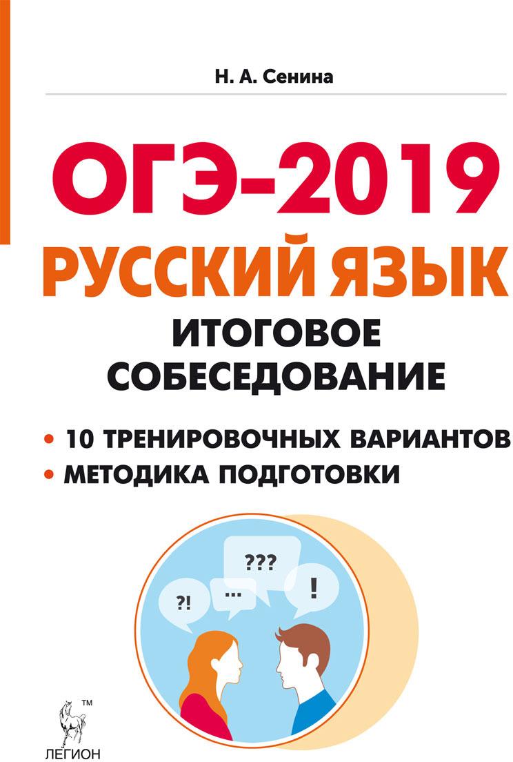 Н.А. Сенина ОГЭ-2019. Русский язык. 9 класс. Итоговое собеседование