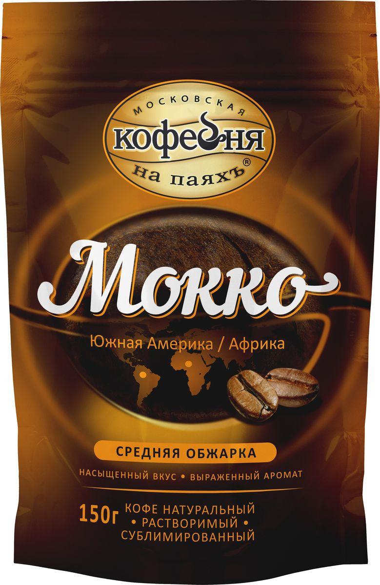 купить Кофе растворимый Московская кофейня на паяхъ Mokko, 150 г недорого