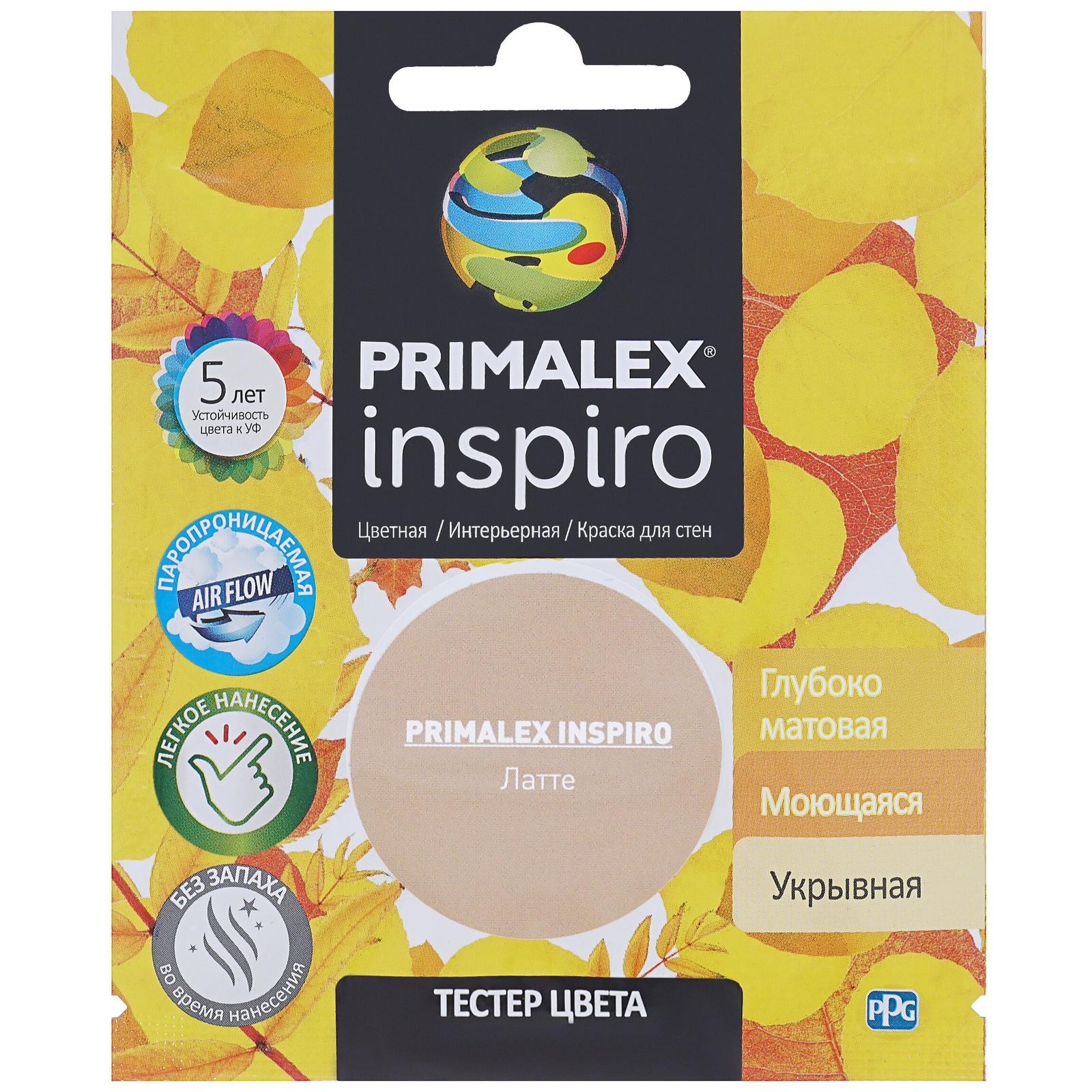 Краска PPG Primalex Inspiro Латте 40мл краска ppg primalex inspiro красный мак 40мл pmx i47