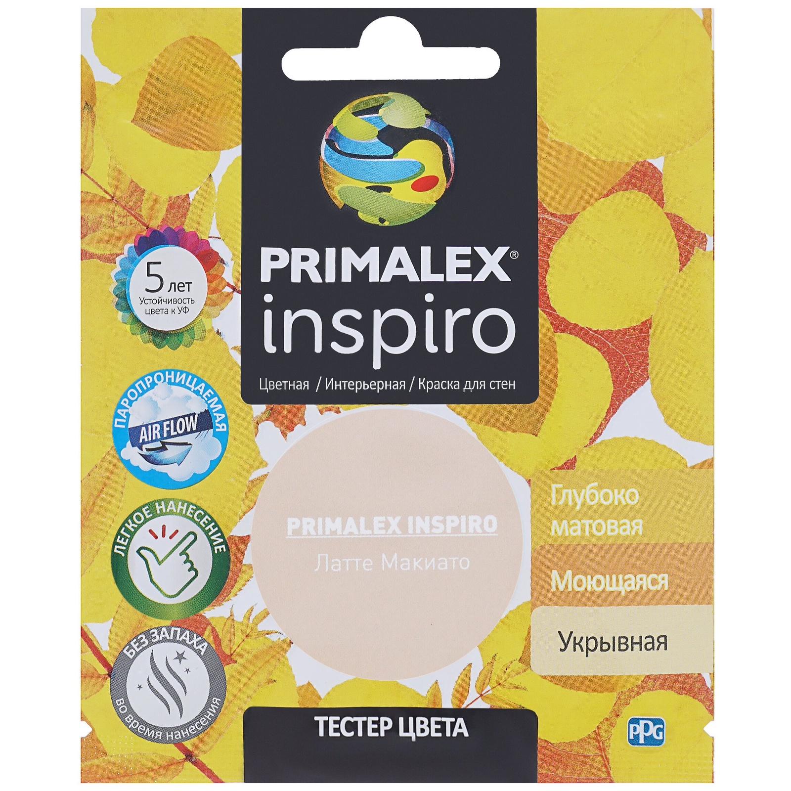 Краска PPG Primalex Inspiro Латте Макиато 40мл краска ppg primalex inspiro красный мак 40мл pmx i47