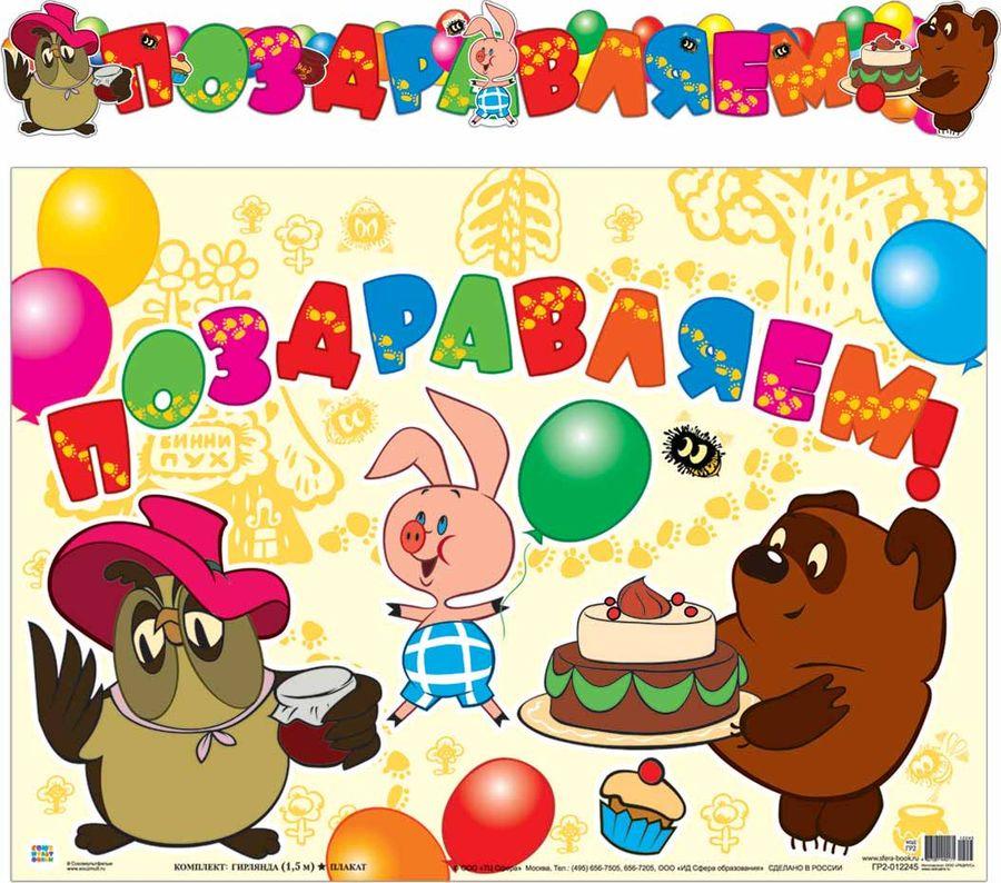 Днем, картинки открытки с днем рождения винни