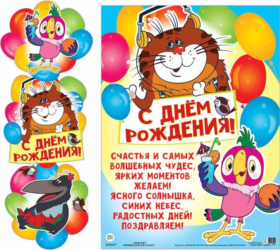 Пожеланиями хорошего, прикольные плакаты с днем рождения картинки