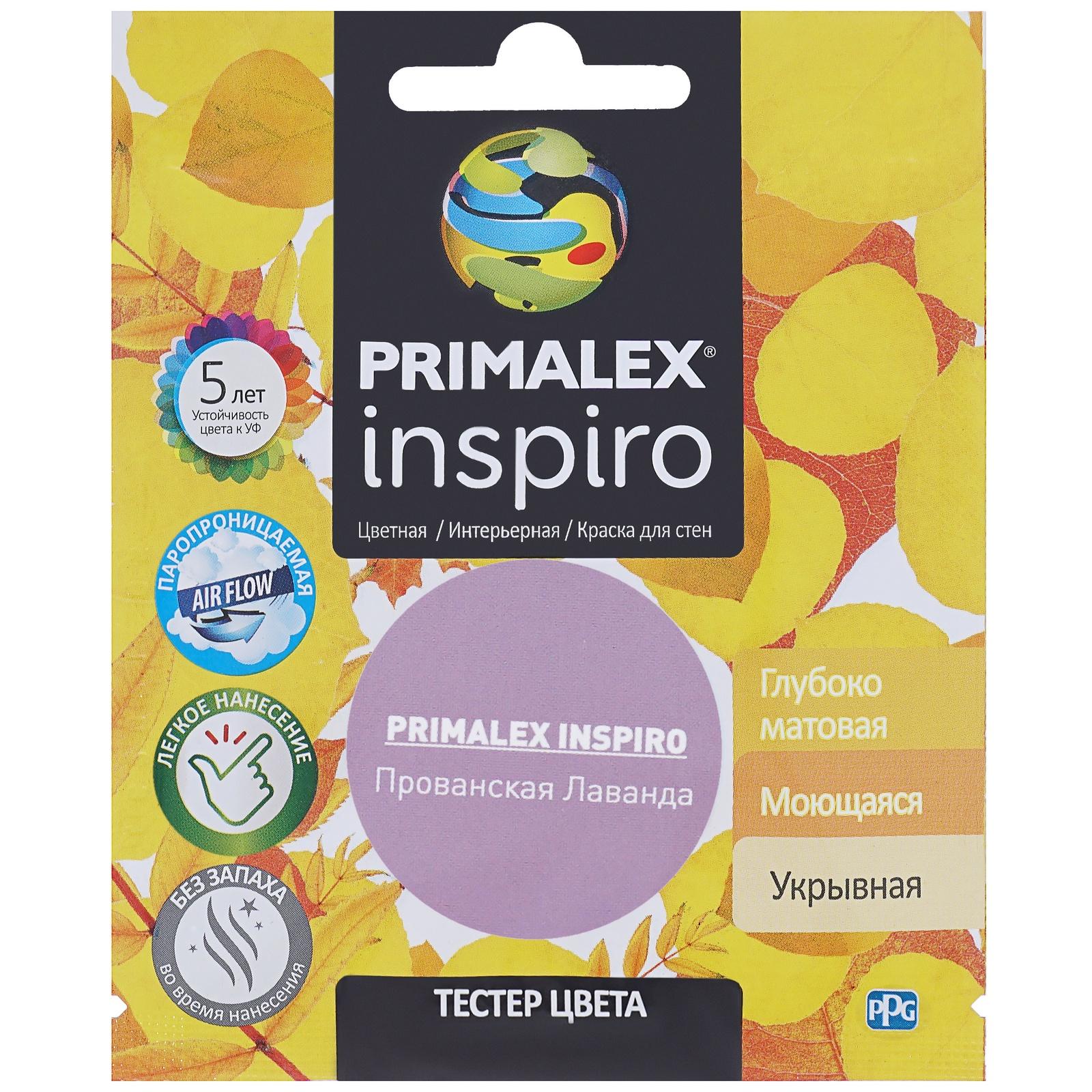Краска PPG Primalex Inspiro Прованская Лаванда 40мл краска ppg primalex inspiro красный мак 40мл pmx i47