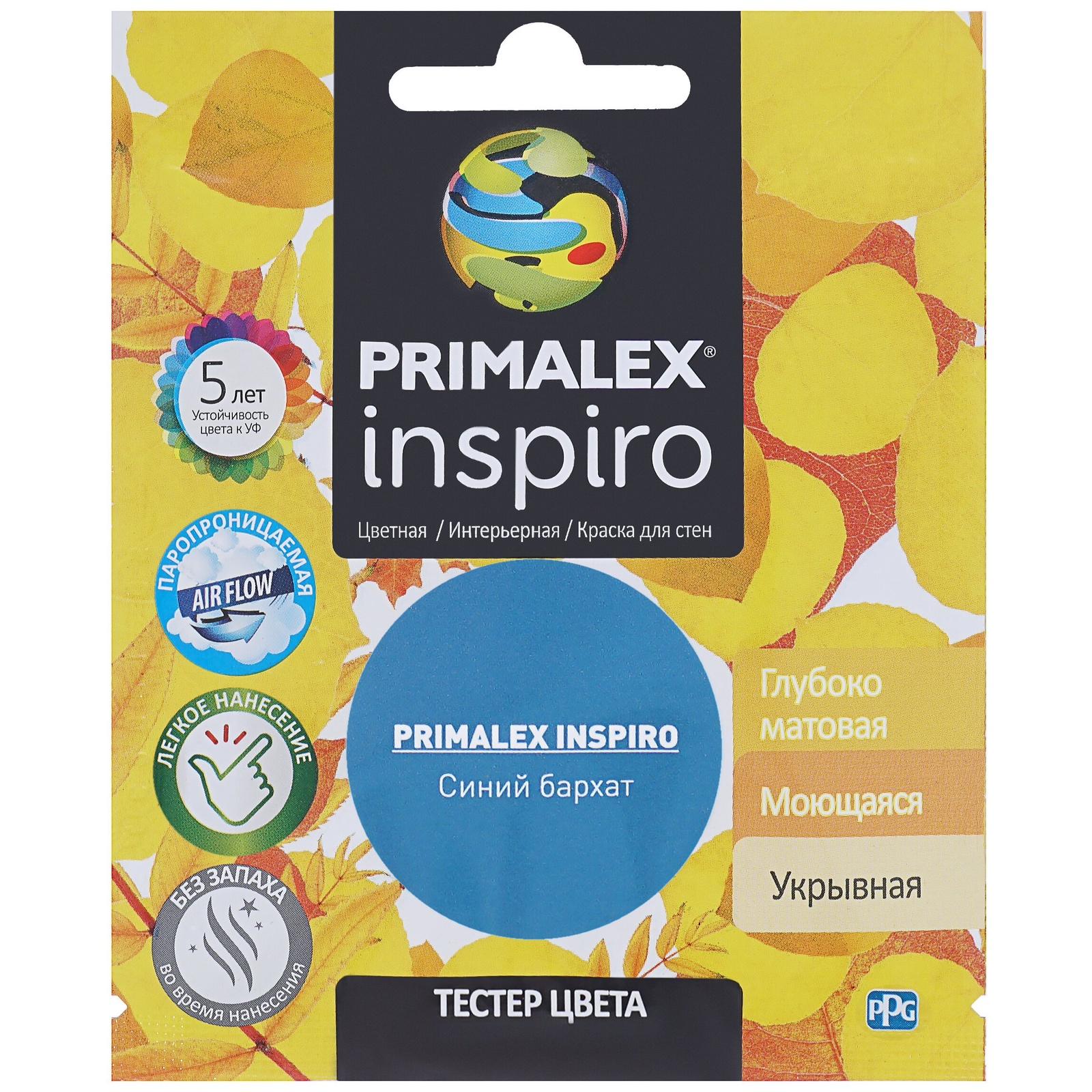 Краска PPG Primalex Inspiro Синий бархат 40мл краска ppg primalex inspiro красный мак 40мл pmx i47