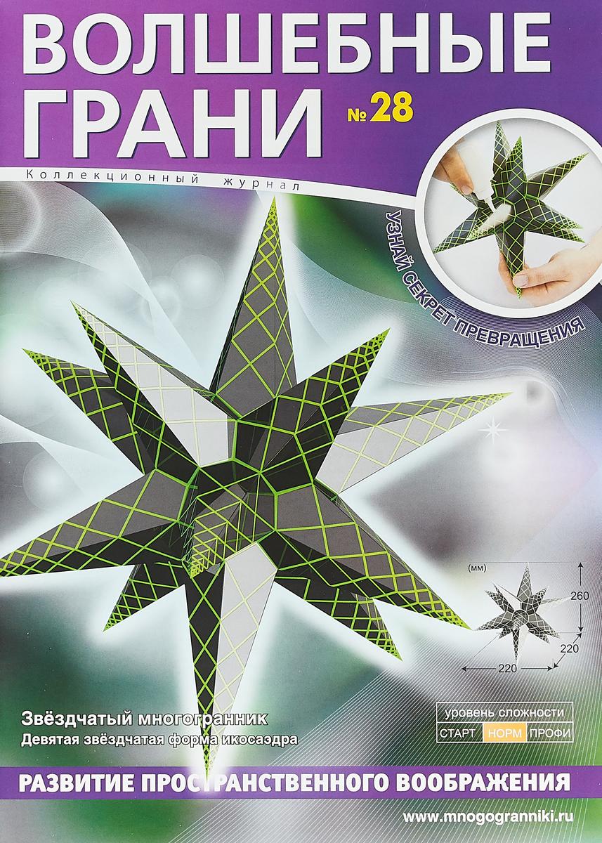 Волшебные грани № 28. Звёздчатый многогранник. Девятая звёздчатая форма икосаэдра