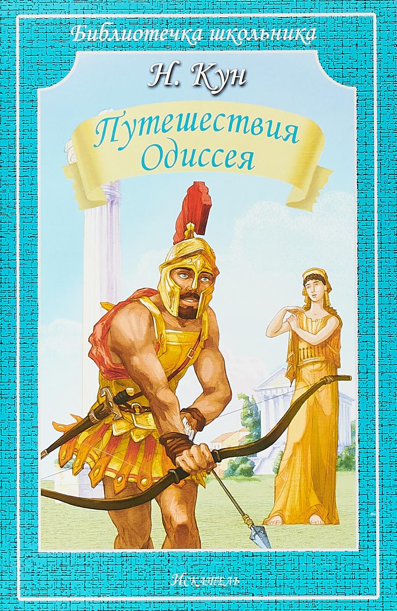 Н. Кун Путешествия Одиссея