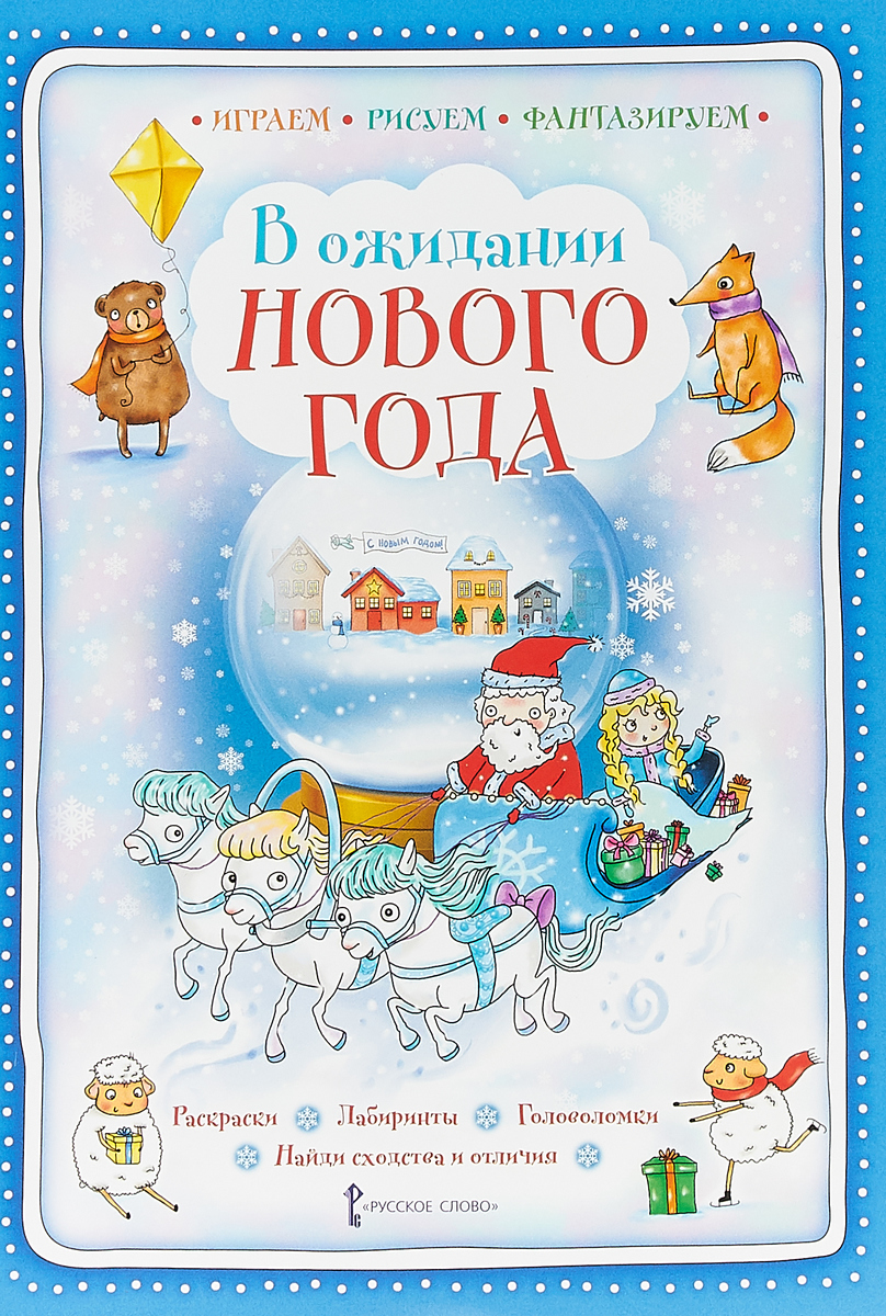Г.С. Шанина В ожидании Нового года