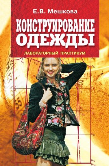 Е.В. Мешкова Конструирование одежды. Лабораторный практикум