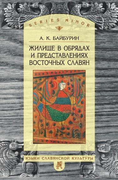 А.К. Байбурин Жилище в обрядах и представлениях восточных славян