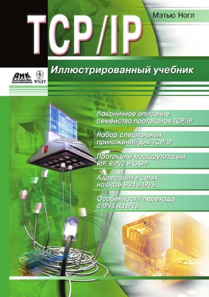 М. Ногл TCP/IP. Иллюстрированный учебник todd lammle tcp ip