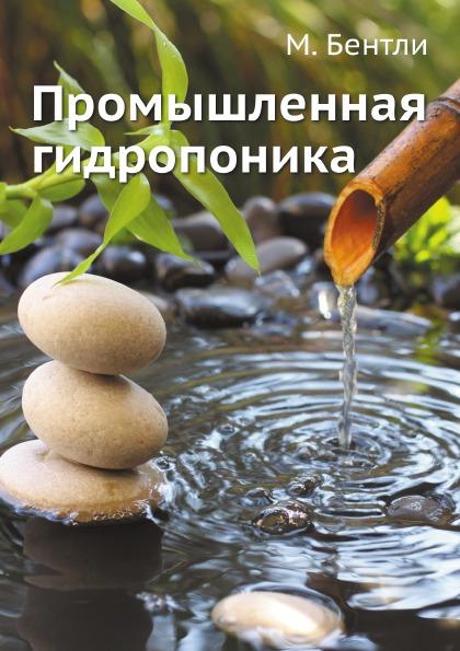 М. Бентли Промышленная гидропоника