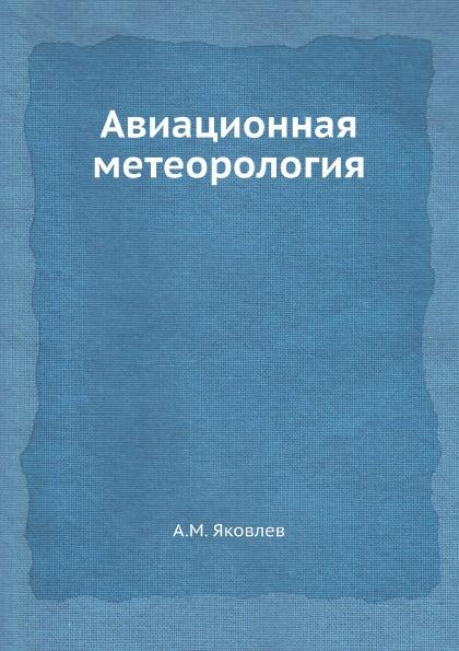 А.М. Яковлев Авиационная метеорология