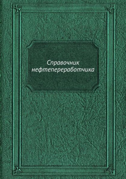 Г.А. Ластовкин Справочник нефтепереработчика