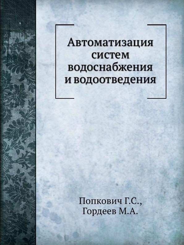 Г.С. Попкович, М.А. Гордеев Автоматизация систем водоснабжения и водоотведения
