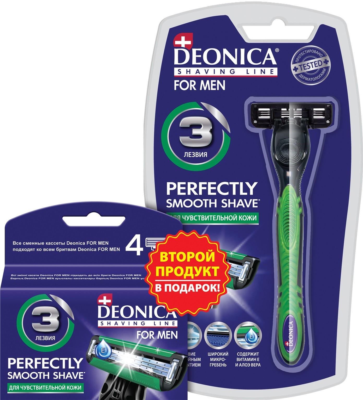 Бритвенный станок Deonica FOR MEN Бритва безопасная 3 лезвия + Сменные кассеты 4шт. в подарок