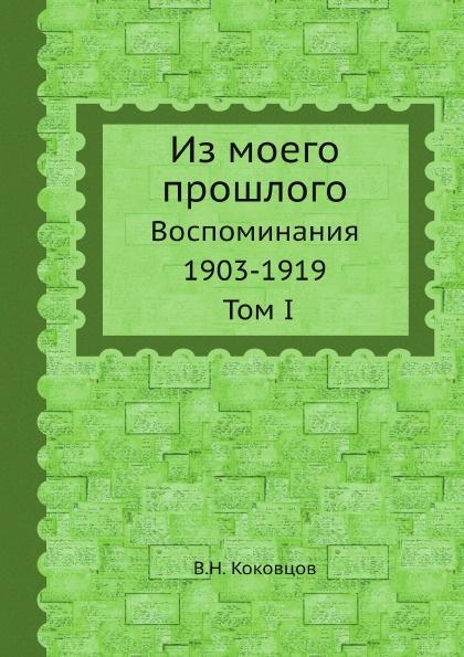 В.Н. Коковцов Из моего прошлого. Воспоминания 1903-1919. Том I.