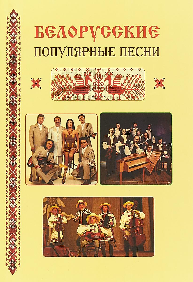 Белорусские популярные песни