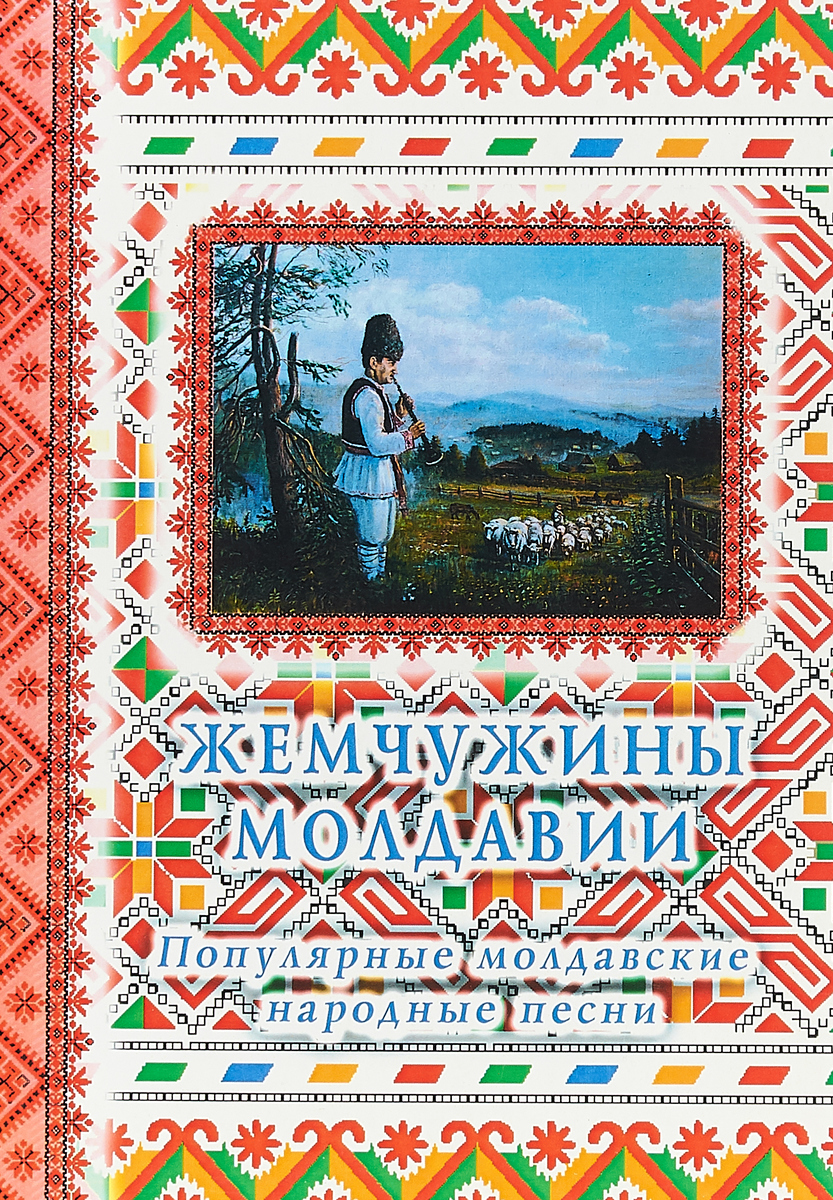 Жемчужины Молдавии. Популярные молдавские народные песни отсутствует вдоль по питерской любимые народные песни